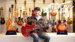Gibson Memphis / ES-339