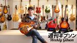 Gibson Memphis / ES-Les Paul Bigsby