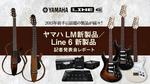 ヤマハ/ライン6 新製品