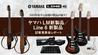 YAMAHA/Line 6 新製品 記者発表会レポート ヤマハ/ライン6 新製品