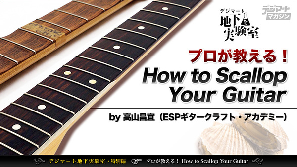 スペシャル・ムービー「プロが教える! How to Scallop Your Guitar」