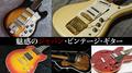 お手頃! 良質! 唯一無二! 魅惑のジャパン・ビンテージ・ギター