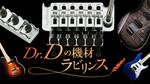 フロイドローズ型トレモロ搭載ギター
