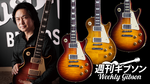 Gibson Custom / True Historic Les Paul