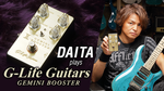 G-Life Guitars/GEMINI BOOSTER