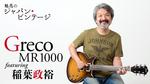 Greco / MR1000(1977年製)