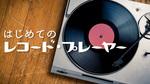 アナログ・レコード・プレーヤー