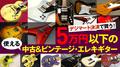 """デジマート決済で買う!5万円以下の""""使える""""中古&ビンテージ・エレキギター"""