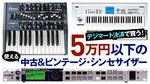 中古&ビンテージ・シンセサイザー/5万円以下