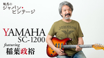 YAMAHA / SC-1200(1970年代製)