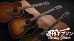 Gibson/J-45 Vintage、Hummingbird Vintage、1967 J-45