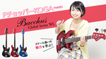 Bacchus / Bacchus Global Series WL