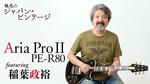 Aria Pro II / PE-R80(1983年製)