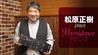 松原正樹 plays Providence PEC-2 Providence / PEC-2