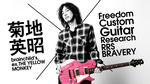 Freedom Custom Guitar Research/RRS BRAVERY