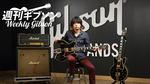 Gibson Memphis / ES-355 with Bigsby Ebony