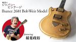 Ibanez / 2681 Bob Weir Model(1978年製)