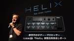 LINE 6 / Helix & マルチ・ギター・プロセッサー