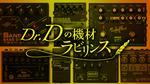 ベース用プリアンプ、ベース用D.I./ダイレクトボックス