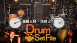 藤掛正隆 × 湊雅史のDrum Set File