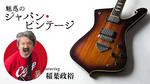 Greco M900〜feat.稲葉政裕 Greco / M900(1978年製)