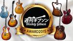 週刊ギブソン・アワード2015、発表! Weekly Gibson AWARD 2015