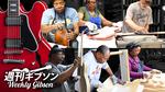 動画レポート! ギブソン・メンフィス工場ツアー Gibson Memphis & Nashville Dealer Tour 2016 Pt.2