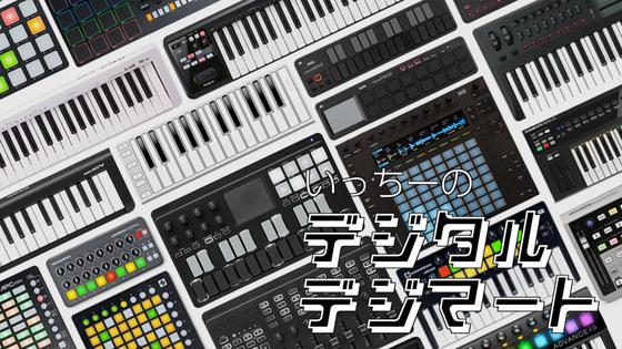 MIDIコントローラーのすすめ