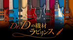 エレクトリック・ギター(アクティブ・タイプ)