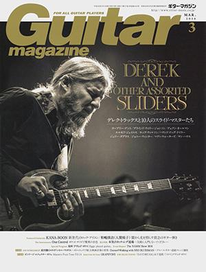 ギター・マガジン2016年3月号