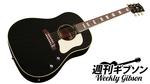 Gibson Acoustic / Kazuyoshi Saito J-160E