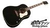 斉藤和義モデルJ-160E! 抜群の生鳴りとデュアル・アウトプット仕様 Gibson Acoustic / Kazuyoshi Saito J-160E