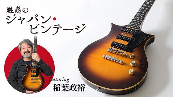 YAMAHA SX-900B〜feat.稲葉政裕