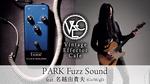 PARK / Fuzz Sound
