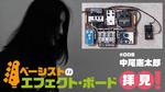 中尾憲太郎のエフェクト・ボード拝見!