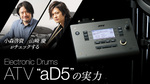 "Electronic Drums ATV ""aD5""の実力 ATV / aD5"