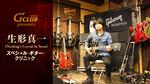 Gibson Memphis / ES-355