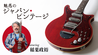 Greco BM900〜feat.稲葉政裕 Greco BM900(1977年製)