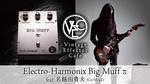 Electro-Harmonix / Big Muff π