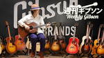Gibson Acoustic / 2016 Models