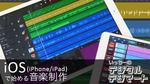 iOSデバイス(iPhone/iPad)で始める音楽制作