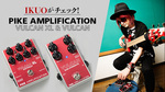 IKUOがチェック! Pike Amplification VULCAN XL & VULCAN Pike Amplification/VULCAN XL  & VULCAN