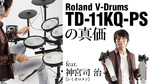 Roland V-Drums V-Compact Series/TD-11KQ-PS