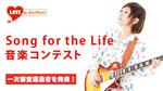 【一次審査通過者発表】LOVE in Action「Song for the Life 音楽コンテスト」