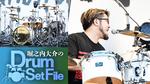 堀之内大介(Base Ball Bear)のDrum Set File