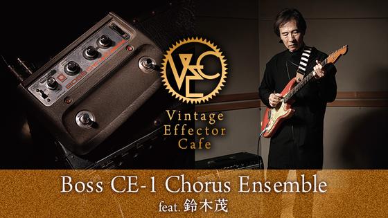 BOSS / CE-1 Chorus Ensemble feat.鈴木茂