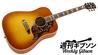 ロックでリッチなアコギHummingbird Standard Gibson / Hummingbird Standard
