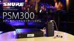 SHURE / PSM300