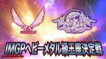 Dean v.s. S7G 『IMGPヘビーメタル級王座決定戦』 Dean, S7G