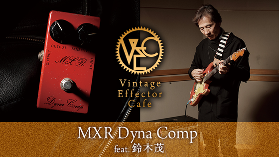 MXR / Dyna Comp feat.鈴木茂